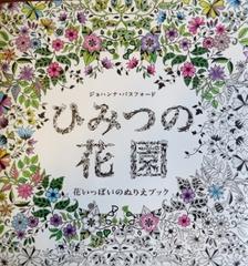 ひみつの花園.jpg