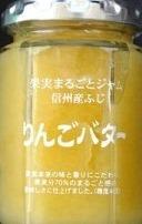 りんごバター.jpg