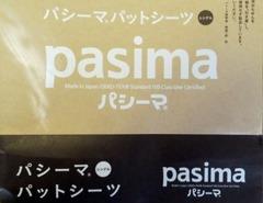 パシーマ.JPG