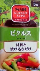 ピクルスミックス.JPG