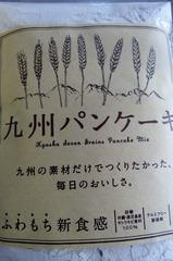 九州パンケーキ1.JPG