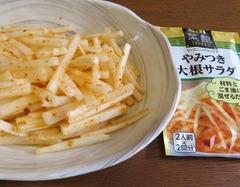 大根サラダ (2).JPG
