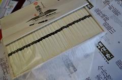 揖保の糸.jpg