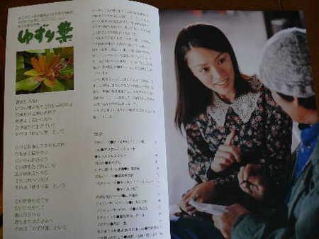 yuzuriha,panph.JPG
